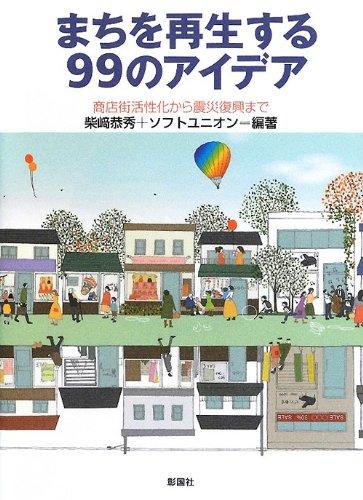 まちを再生する99のアイデア―商店街活性化から震災復興までの詳細を見る