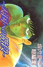 塀内夏子短編集1~天国への階段~