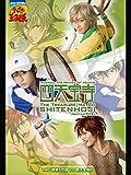 ミュージカル『テニスの王子様』The Treasure Match 四天宝寺 feat.氷帝 Ver.青学5代目 VS 四天宝寺B