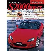 ニューモデル速報 第244弾 HONDA S2000のすべて