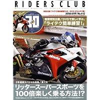 RIDERS CLUB (ライダース クラブ) 2008年 08月号 [雑誌]