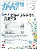 がん看護 2018年 01 月号 [雑誌]