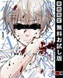 僕の名前は「少年A」 1巻【期間限定 無料お試し版】 (デジタル版ガンガンコミックスONLINE)