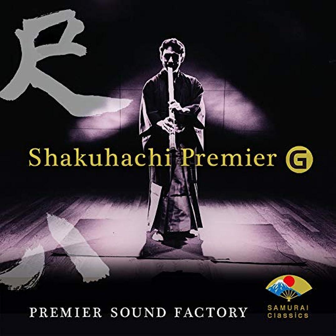 今晩大学差別するPREMIER SOUND FACTORY 尺八 Shakuhachi Premier G – 尺八音源