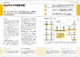 ウェブの仕事力が上がる標準ガイドブック 3 Webディレクション 画像