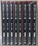 魔太郎がくる!! 全8巻 完結セット(文庫版)(中公文庫) [コミックセット]