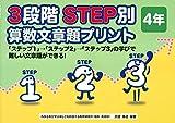 3段階STEP別算数文章題プリント4年―「ステップ1」→「ステップ2」→「ステップ6」の学