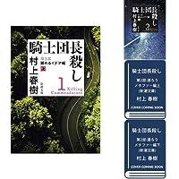 騎士団長殺し(新潮文庫) 全4冊セット