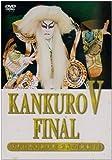 KANKURO V FINAL~五代目 中村勘九郎 最後の「連獅子」~ [DVD]の画像