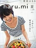 栗原はるみ haru_mi (ハルミ)  夏 vol.28  2013年 07月号 [雑誌]