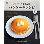 パンケーキ屋さんのパンケーキレシピ[雑誌] ei cooking