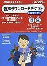 NHK NHK語学テキスト 音声ダウンロードチケット 2018年1月号