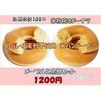 コメパンドーナツ★メープルと黒糖セット★