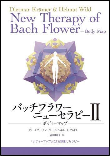 バッチフラワーニューセラピー〈2〉ボディーマップ