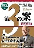 [オーディオブックCD] 第3の案 成功者の選択 (<CD>)