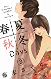 春夏秋冬Days(3) (BE LOVE KC)