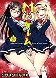 M・ゲーム 3巻 (ヤングキングコミックス)
