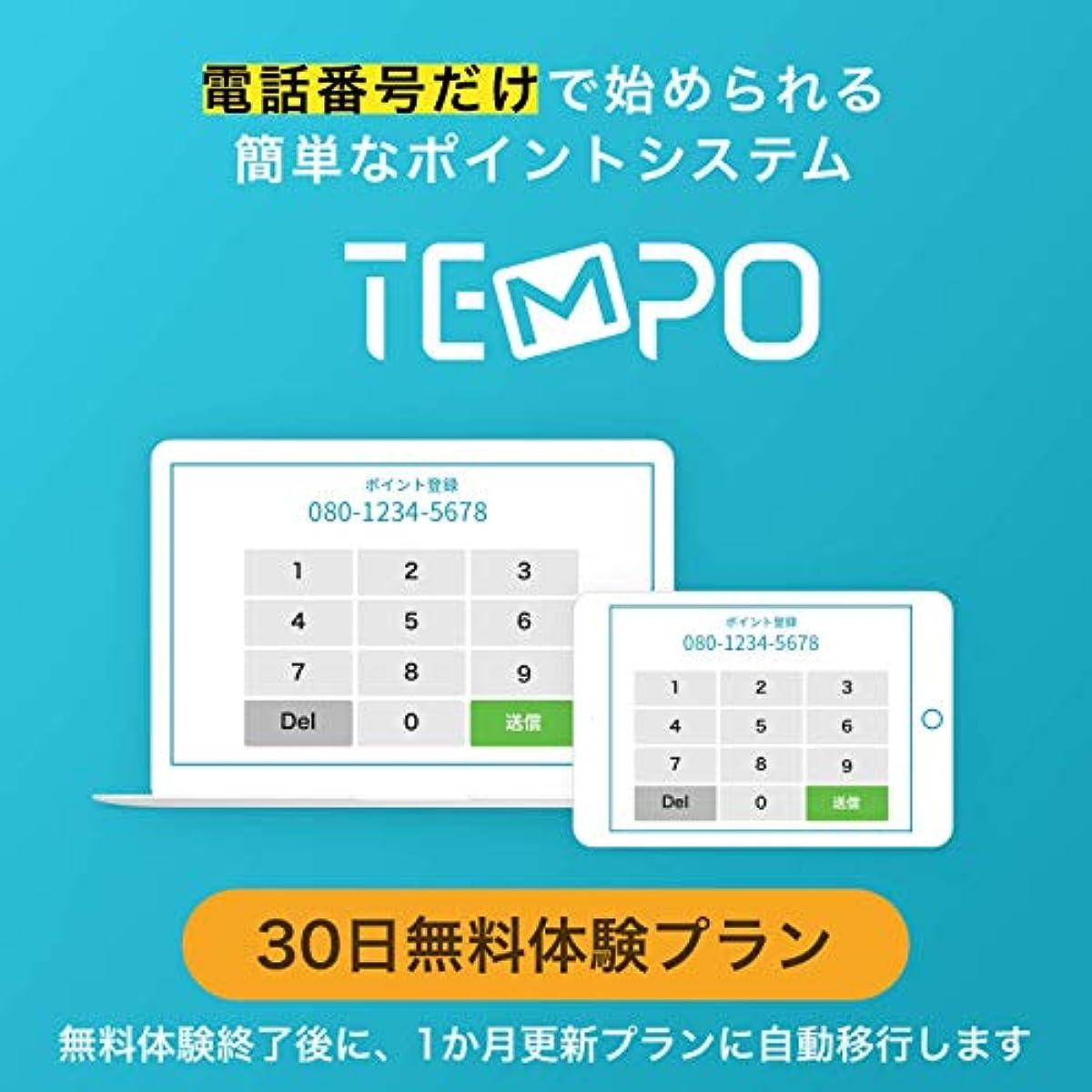 ポイントシステム TEMPO | 30日無料体験 | サブスクリプション(定期更新)