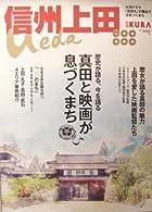 信州上田 ueda 別冊KURAくら 「歴史が語る、今を語る「真田と映画が息づくまち」 (SPECIAL EDITION KURAくら)