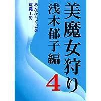 美魔女狩り 浅木郁子編 4