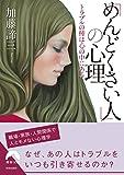 「めんどくさい人」の心理 (青春文庫)