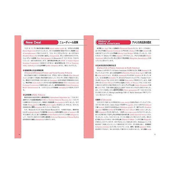 【CD3枚付】TOEFLテスト英単語3800 ...の紹介画像8