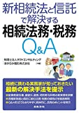 新相続法と信託で解決する 相続法務・税務Q&A