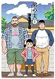 弟の夫 / 田亀 源五郎 のシリーズ情報を見る