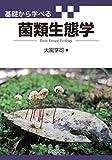 基礎から学べる菌類生態学