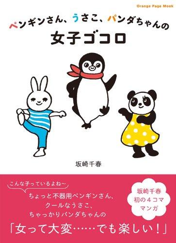 ペンギンさん、うさこ、パンダちゃんの 女子ゴコロ (オレンジページムック)の詳細を見る