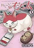 かしこい猫もも太 1 (1巻) (ヤングキングコミックス)