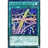 遊戯王 スターライト・ジャンクション(ノーマルパラレル) / シンクロン・エクストリーム(SD28) / シングルカード