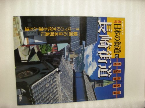 週刊日本の街道10 長崎街道2002/7、2日号