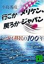 行こかメリケン、戻ろかジャパン―ハワイ移民の100年 (講談社文庫)