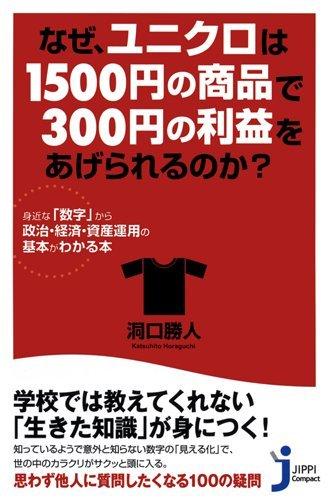 なぜ、ユニクロは1500円の商品で300円の利益をあげられるのか? (じっぴコンパクト新書)の詳細を見る