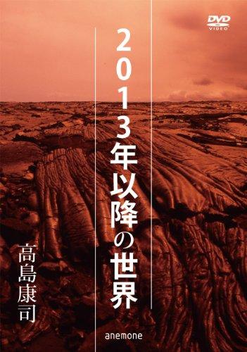 「2013年以降の世界」 高島康司講演会シリーズ7 [DVD]