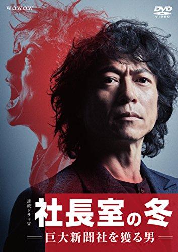 連続ドラマW 社長室の冬-巨大新聞社を獲る男- DVD-BOX[DVD]