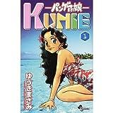 パンゲアの娘Kunie 1 (少年サンデーコミックス)