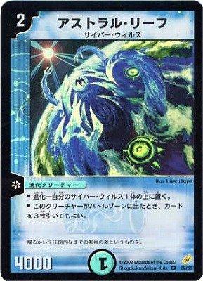 デュエルマスターズ/DM-04/2/VR/アストラル・リーフ