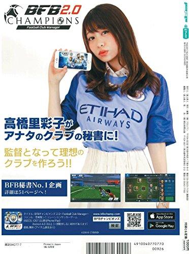 SOCCER GAME KING (サッカーゲームキング) 2017年 07 月号 [雑誌]