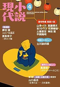小説現代 2018年 4月号 [雑誌]
