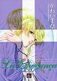 エスペランサ (6) (ウィングス・コミックス)