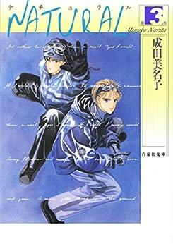 [成田美名子]のNATURAL 3 (白泉社文庫)