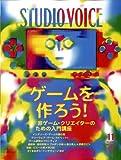 STUDIO VOICE (スタジオ・ボイス) 2008年 11月号 [雑誌]