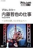 プロフェッショナル 仕事の流儀プロレスラー・内藤哲也の仕事少年の夢、リングの上へ [DVD]
