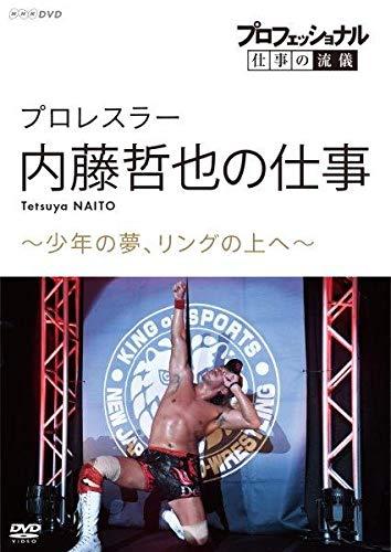 プロフェッショナル 仕事の流儀 プロレスラー・内藤哲也の仕事 少年の夢、リングの上へ [DVD]