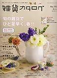 zakka catalog (雑貨カタログ) 2008年 04月号 [雑誌] 画像