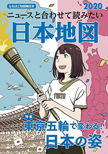 なるほど知図帳 日本 2020
