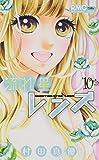 流れ星レンズ 10 (りぼんマスコットコミックス)