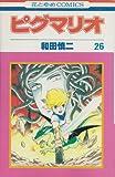 ピグマリオ 26 (花とゆめCOMICS)